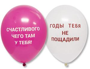 Шар с гелием 12″ Оскорбления, розовые