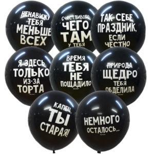 12/30см шар с гелием BLACK 2 ст. рис Оскорбительные шарики С Днем Рождения
