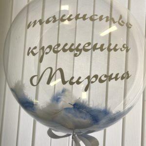 Шар с перьями, с надписью, с гелием (18»/46 см) Сфера 3D, Deco Bubble, Прозрачный